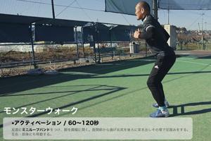 【アクティベーション】秋田豊:ウォーミングアップ (1:00)