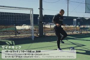 【パワー・技術トレーニング】秋田豊:サッカー ボールワーク (1:00)