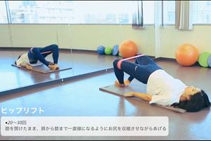 【うちトレ x Sanctband】美尻トレーニング by YUKO (1:00)