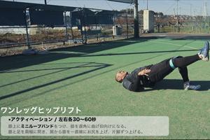 【アクティベーション】秋田豊:ウォーミングアップ