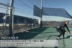 【トレーニング】秋田豊:ハイパフォーマンストレーニング (1:00)
