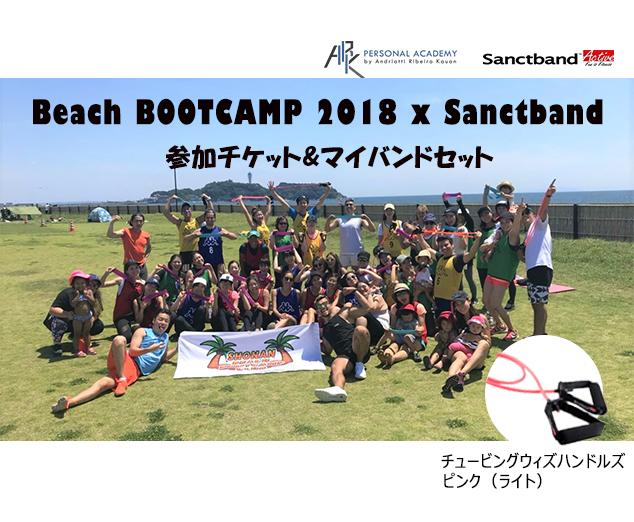 BOOTCAMP 2018.07.08 in 湘南 x マイバンドセット(チュービングウィズハンドルズ ピンク)
