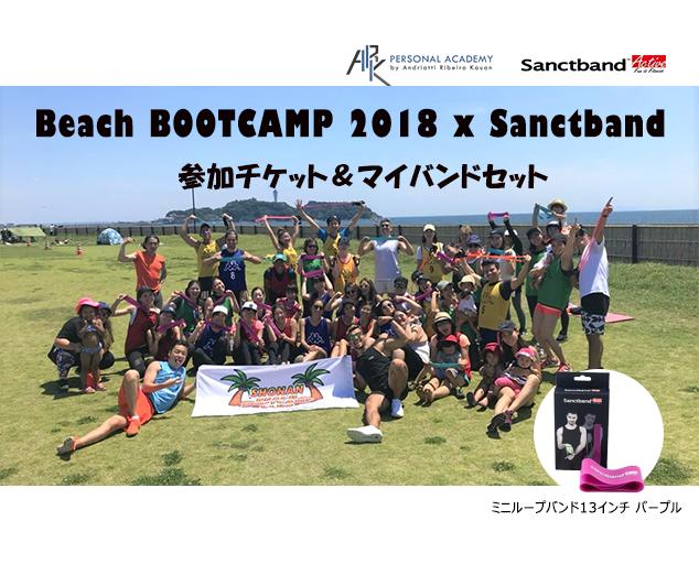 BOOTCAMP 2018.7.8 in 湘南 x マイバンドセット ミニループバンド13インチ パープル