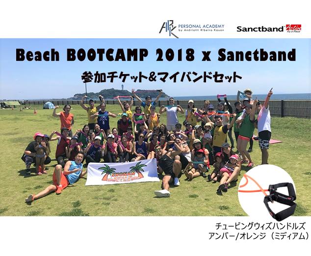 BOOTCAMP 2018.07.08 in 湘南 x マイバンドセット(チュービングウィズハンドルズ / アンバー/ ミディアム)