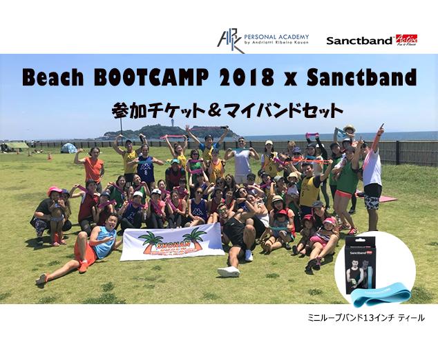 BOOTCAMP 2018.07.08 in 湘南 x マイバンドセット(ミニループバンド13インチ ティール/エクストラヘビー)