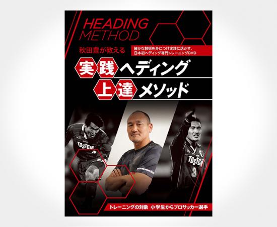 秋田豊が教える「実践ヘディングメソッド」DVD