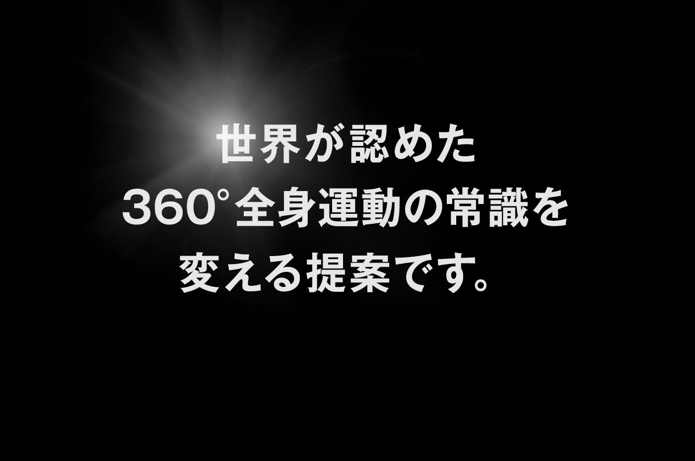 世界が認めた360°全身運動の常識を変える提案です。