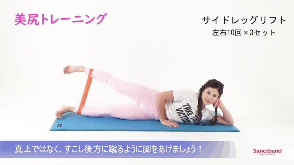 【トレーニング】YUKO:美尻トレーニング(サイドレッグリフト)