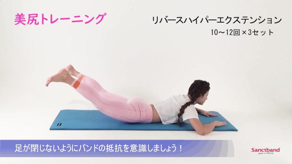 【トレーニング】YUKO:美尻トレーニング(リバースハイパーエクステンション)