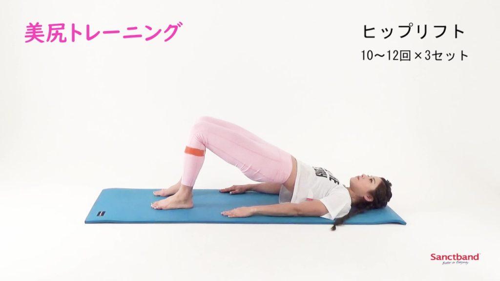 【トレーニング】YUKO:美尻トレーニング(ヒップリフト)