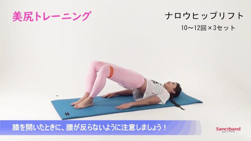 【トレーニング】YUKO:美尻トレーニング(ナロウ ヒップリフト)