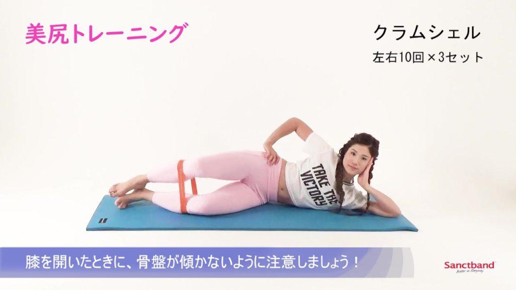 【トレーニング】YUKO:美尻トレーニング(クラムシェル)