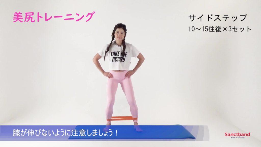 【トレーニング】YUKO:美尻トレーニング(サイドステップ)