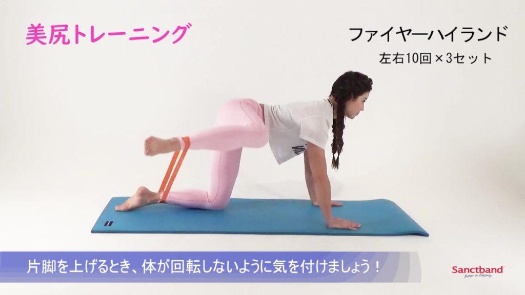 【トレーニング】YUKO:美尻トレーニング(ファイヤーハイランド)