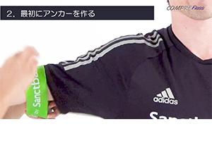 【コンディショニング】コンプレフロス 腕への巻き方