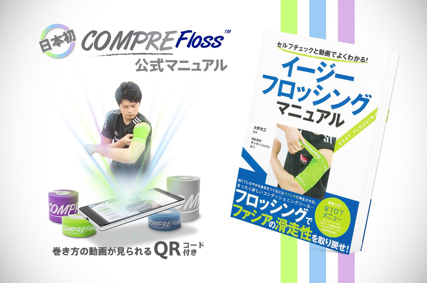 日本初!コンプレフロス マニュアル 販売スタート