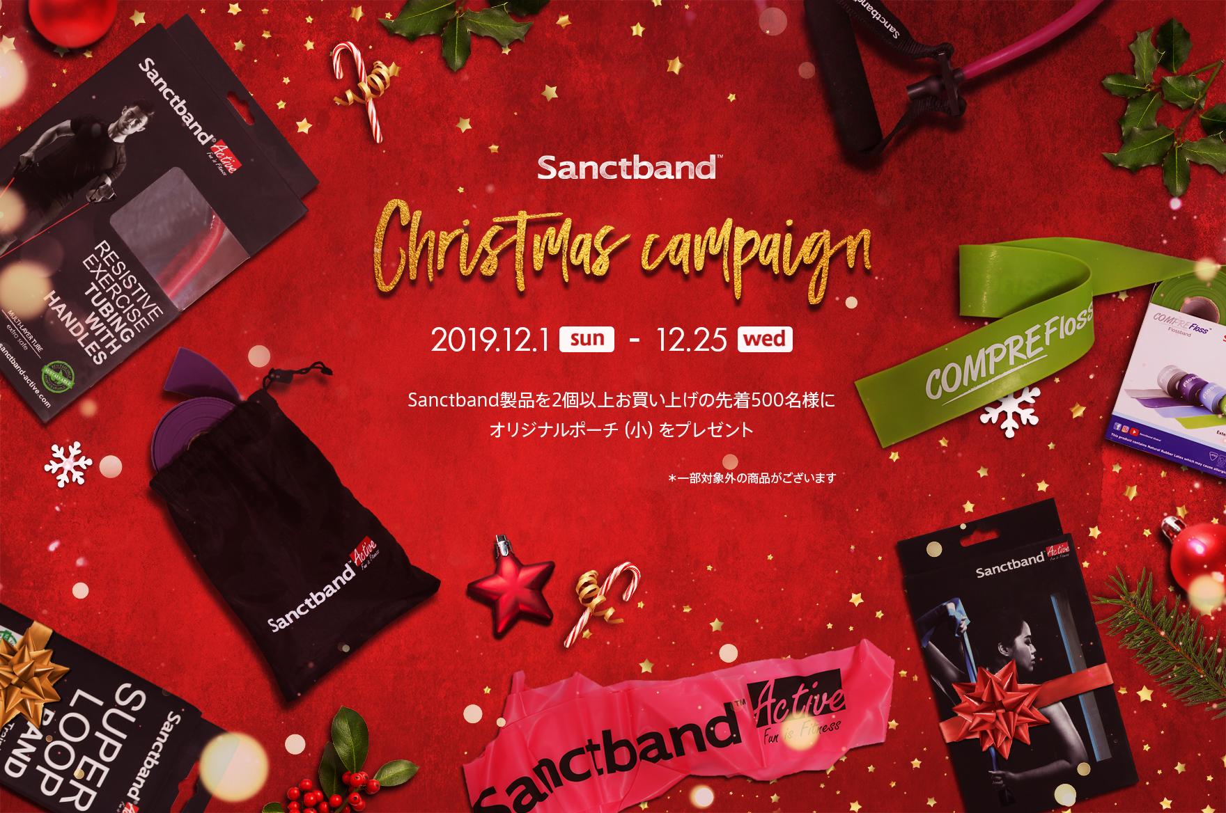 Sanctband クリスマスキャンペーン2019