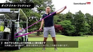 【Sanctband x ゴルトレ】 ダイアゴナル・フレクション