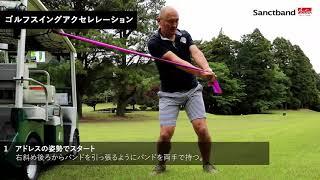 【Sanctband x ゴルトレ】ゴルフスイング アクセレレーション