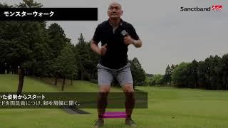 【Sanctband x ゴルトレ】 モンスターウォーク