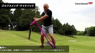【Sanctband x ゴルトレ】ゴルフスイングテイクバック