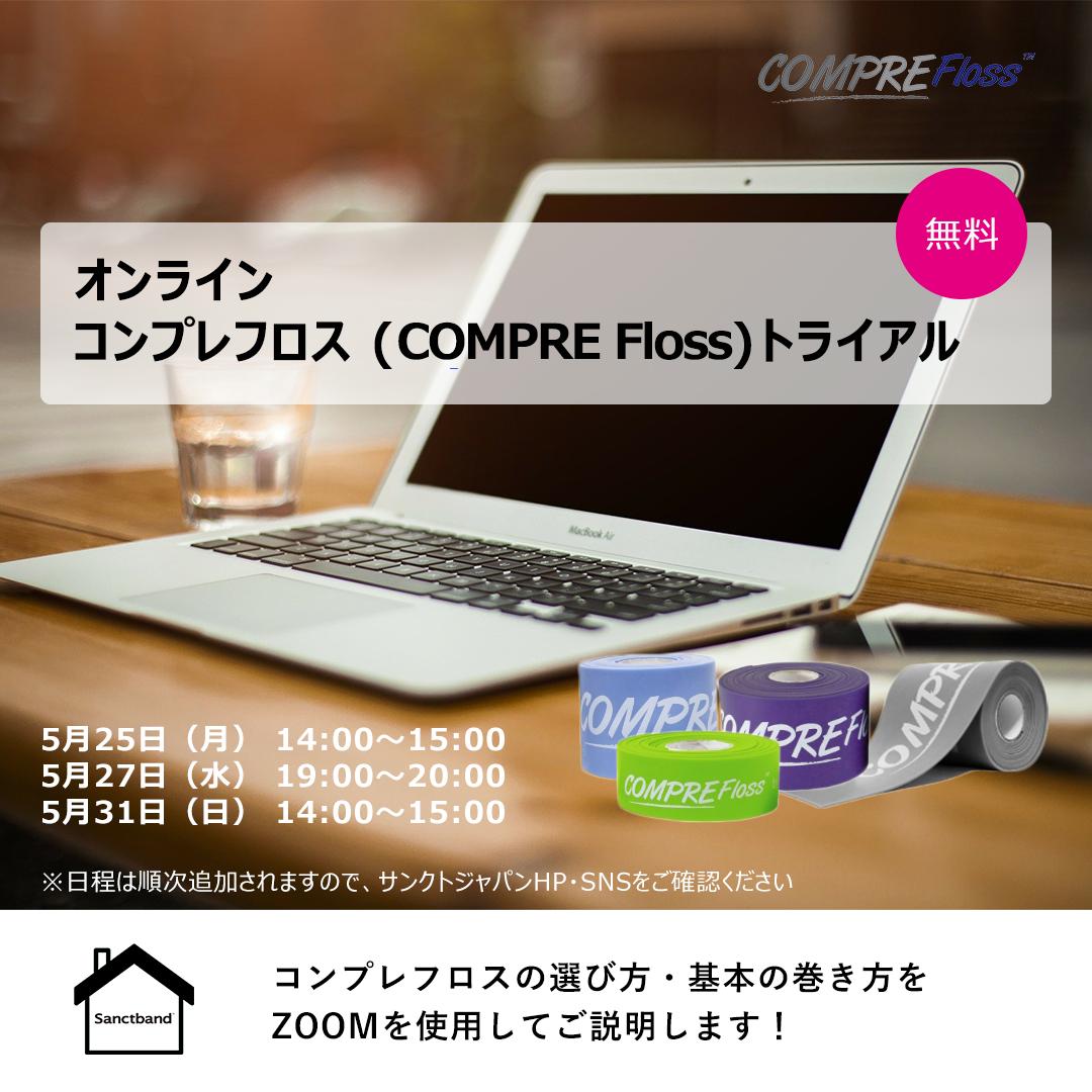 オンライン コンプレフロス(COMPRE Floss)トライアル開催のご案内