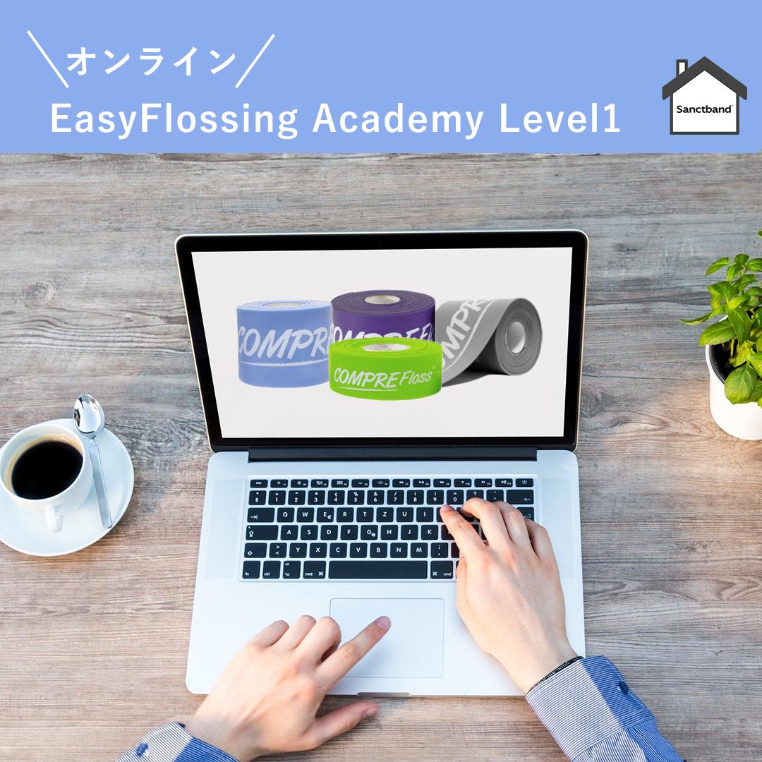 オンライン EasyFlossing アカデミー Level1 11月開催決定