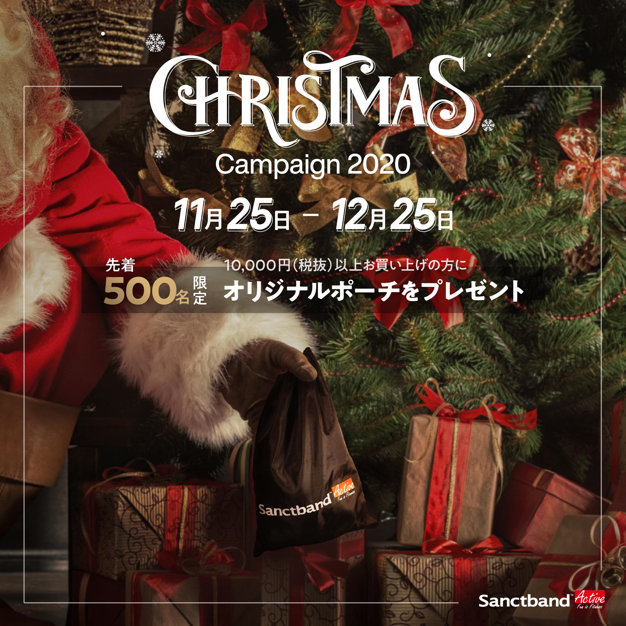 Sanctband クリスマスキャンペーン2020