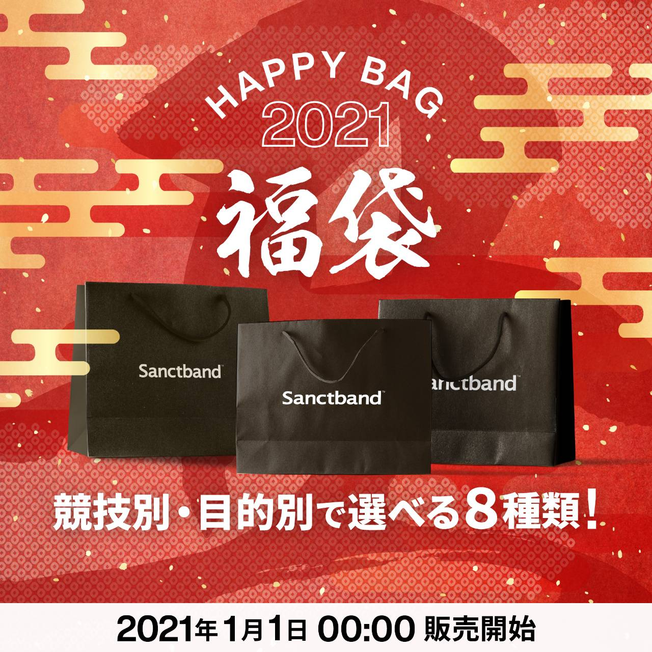 Sanctband 2021年 中身丸わかり初売り福袋!